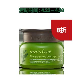 【周年庆8折】绿茶籽精萃水分眼部菁华霜 30ml