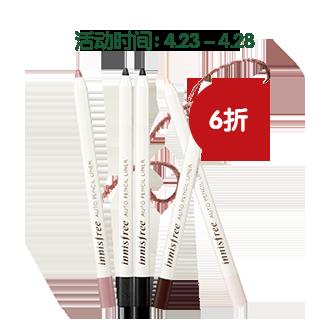 【周年庆6折】生机自动眼线笔