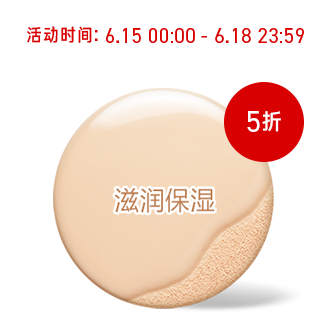 【周年庆5折】致润精华保湿气垫粉凝霜 [替换装] 14g
