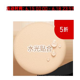 【周年庆5折】水感亲肤气垫粉凝霜 [替换装] 14g