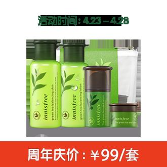 【4月官网专享99元】小清新旅行绿茶精萃护肤4件套
