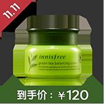 绿茶平衡面霜