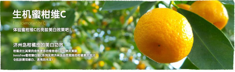 生机蜜柑维C