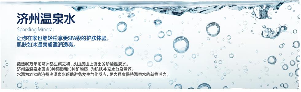 济州岛温泉水